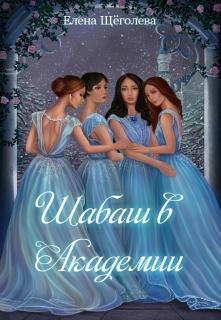 "Книга ""Шабаш в Академии"" читать онлайн"