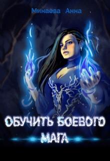 """Обложка книги """"Обучить боевого мага"""""""