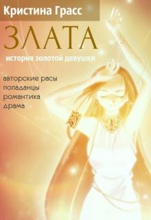"Книга ""Злата"" читать онлайн"
