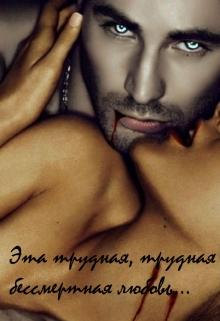 """Книга """"Эта трудная, трудная бессмертная любовь..."""" читать онлайн"""