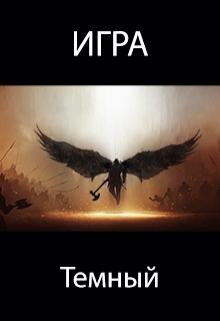пастырь роман игра темный скачать fb2