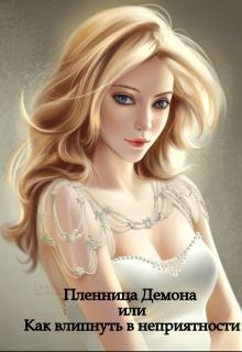 """Книга """"Пленница демона или Как влипнуть в неприятности"""" читать онлайн"""