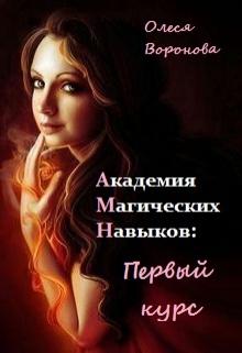 """Книга """"Академия Магических Навыков: Первый курс"""" читать онлайн"""