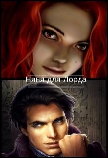"Книга. ""Часть 1. Лекарка"" читать онлайн"