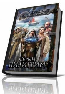 "Книга ""Серый пилигрим"" читать онлайн"