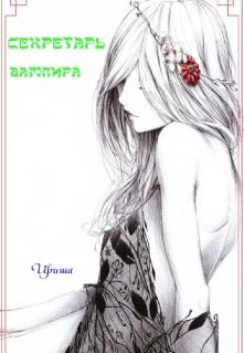 """Обложка книги """"Секретарь вампира"""""""