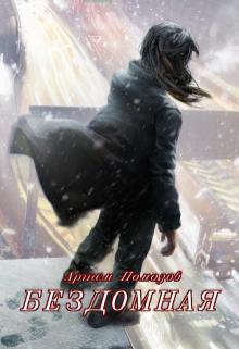 """Обложка книги """"Бездомная"""""""