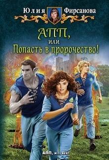"""Книга """"Академия Пророчеств и Предсказаний, или Апп!"""" читать онлайн"""