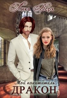 """Книга. """"Мой похититель - дракон"""" читать онлайн"""