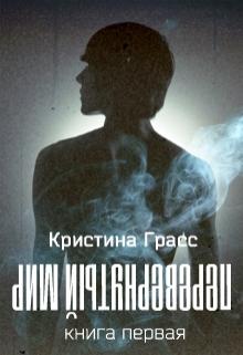 """Обложка книги """"Перевернутый Мир. Книга первая"""""""