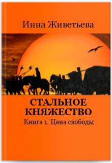 """Книга """"Стальное княжество. Книга 1. Цена свободы"""" читать онлайн"""