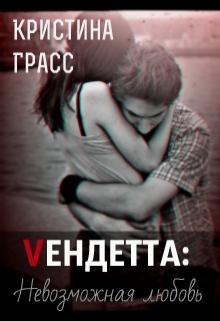 """Обложка книги """"vендетта: невозможная любовь"""""""