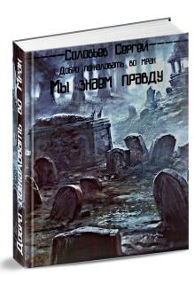 """Обложка книги """"Добро пожаловать во Мрак. Книга 1. Мы знаем правду."""""""