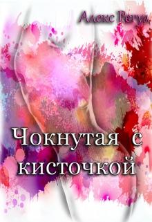"""Книга """"Чокнутая с кисточкой"""" читать онлайн"""