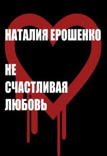 """Книга """"Не счастливая любовь (стихи)"""" читать онлайн"""