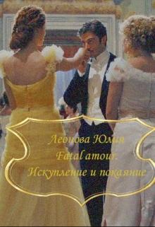 """Книга. """"Fatal amour. Искупление и покаяние"""" читать онлайн"""