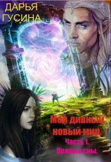 """Книга """"Мой дивный новый мир. Часть 1. Пряные сны"""" читать онлайн"""