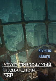 """Книга """"Этот прекрасный подводный мир"""" читать онлайн"""