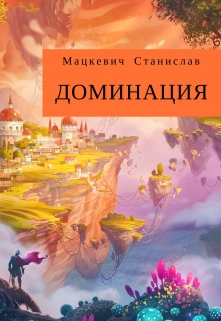 "Книга ""Доминация"" читать онлайн"