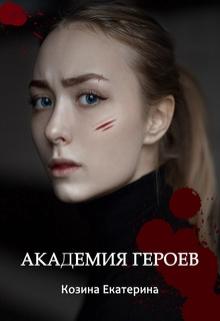 """Книга """"Академия героев"""" читать онлайн"""