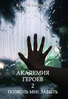 """Книга """"Академия героев 2. Позволь мне забыть."""" читать онлайн"""