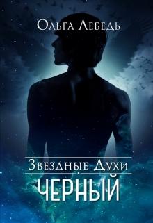 """Обложка книги """"Черный"""""""