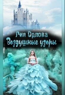 """Книга """"Воздушные узоры"""" читать онлайн"""