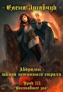 """Книга """"Абдрагон - школа истинного страха. Урок 3. «восставшее зло»"""" читать онлайн"""