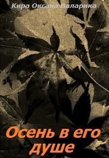 """Книга """"Осень в его душе"""" читать онлайн"""