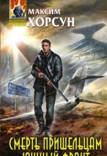 """Книга """"Смерть пришельцам! Южный фронт """" читать онлайн"""