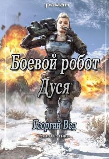 """Книга """"Боевой робот Дуся"""" читать онлайн"""