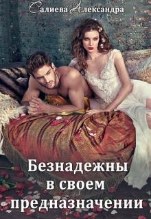 """Книга """"Безнадежны в своем предназначении"""" читать онлайн"""
