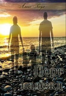 """Книга """"Порт надежд"""" читать онлайн"""