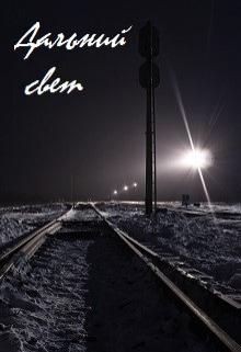 """Обложка книги """"Дальний свет"""""""