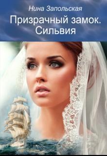 """Книга """"Призрачный замок. Сильвия"""" читать онлайн"""