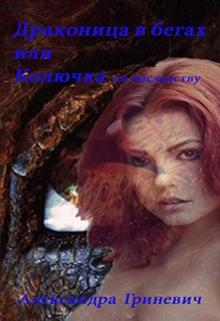 """Книга """"Колючка по наследству или драконица в бегах """" читать онлайн"""