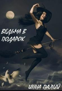 """Книга """"Ведьма в подарок"""" читать онлайн"""