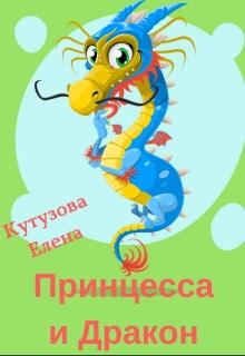 "Книга ""Принцесса и Дракон"" читать онлайн"