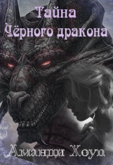 "Libro. ""Тайна Чёрного дракона"" Leer en línea"