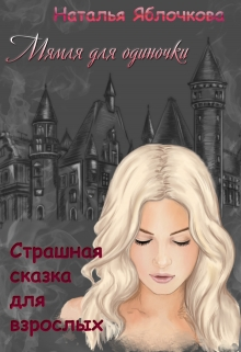 "Книга ""Мямля для одиночки"" читать онлайн"