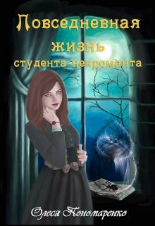 """Книга """"Повседневная жизнь студента-некроманта"""" читать онлайн"""