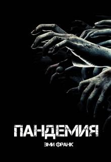 """Обложка книги """"Пандемия"""""""