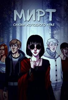 """Книга """"Мирт. Сказки холодного края"""" читать онлайн"""