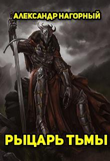 """Обложка книги """"Проект Тьма: Рыцарь"""""""