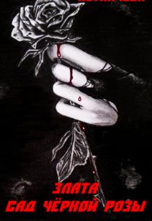 """Обложка книги """"Злата. Сад чёрной розы"""""""