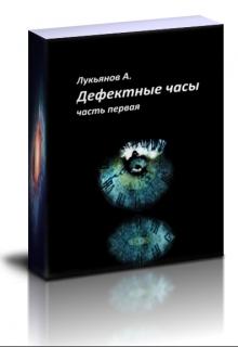 """Книга. """"Дефектные часы Часть первая"""" читать онлайн"""