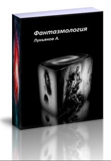 "Книга ""Фантазмология"" читать онлайн"