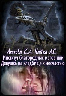 """Обложка книги """"Институт благородных магов. Девушка на кладбище к несчастью"""""""