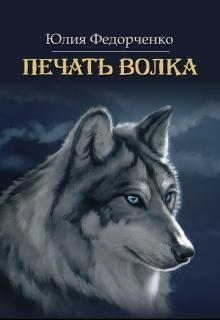 """Книга. """"Печать волка"""" читать онлайн"""