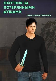 """Книга """"Охотник за потерянными душами"""" читать онлайн"""